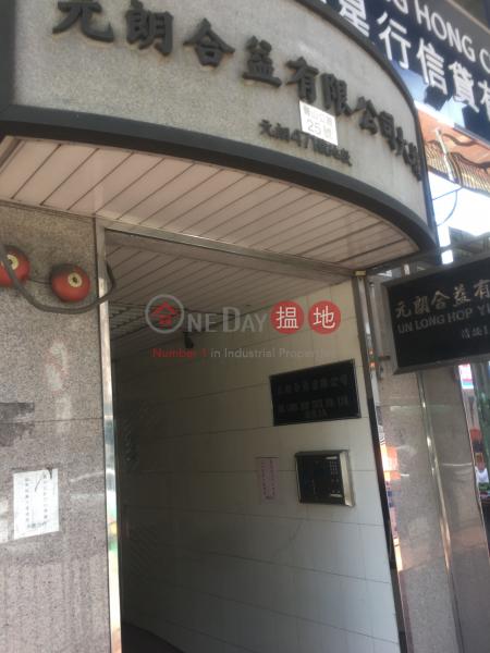 元朗合益有限公司大樓 (Yuen Long Hop Yick CO LTD. Building) 元朗|搵地(OneDay)(2)