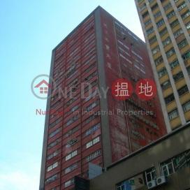 Wong\'s Factory Building,Tsuen Wan East, New Territories