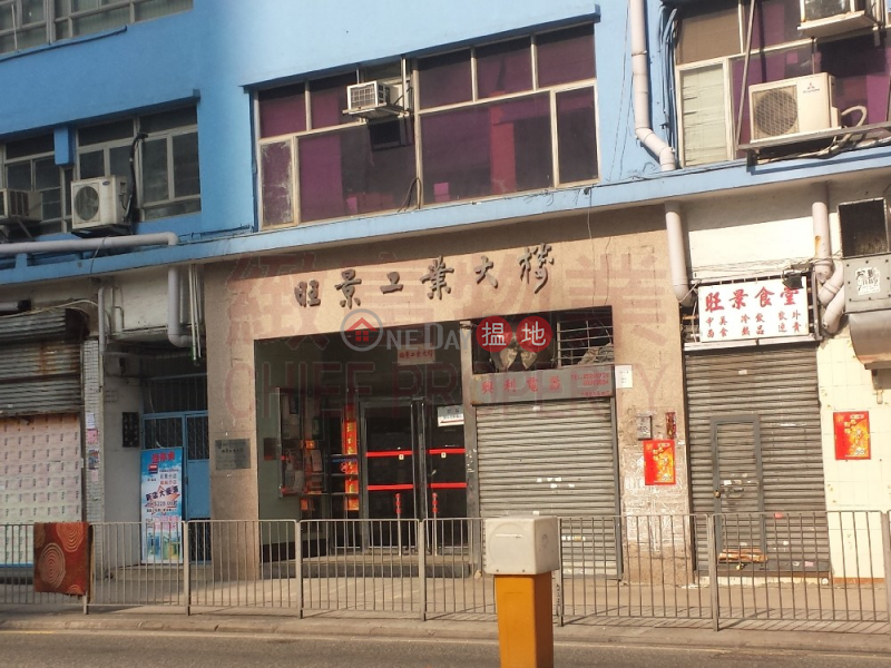 Wong King Industrial Building, Wong King Industrial Building 旺景工業大廈 Sales Listings | Wong Tai Sin District (31652)