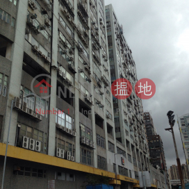 Ming Pao Industrial Centre Block B|明報工業中心B座