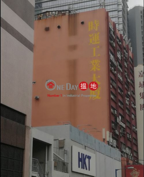 SELWYN FTY BLDG, Selwyn Factory Building 時運工業大廈 Rental Listings | Kwun Tong District (lcpc7-05720)