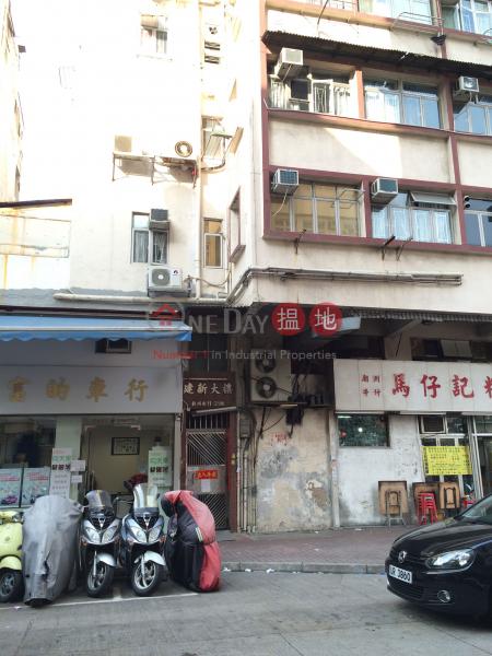 11-21 Yen Chow Street (11-21 Yen Chow Street) Sham Shui Po 搵地(OneDay)(2)