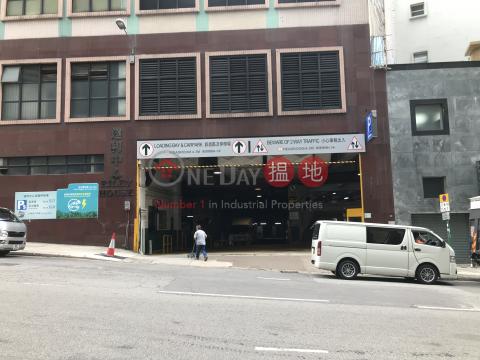 優質工廈,特大貨梯及車場 葵青達利中心(Riley House)出售樓盤 (LAMPA-7986692988)_0