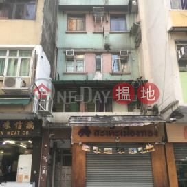 NAM SHING BUILDING,Kowloon City, Kowloon