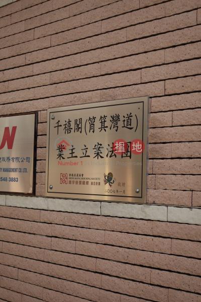 千禧閣 (Millennium Court) 西灣河|搵地(OneDay)(3)