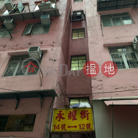 14 Wing Yiu Street,To Kwa Wan, Kowloon