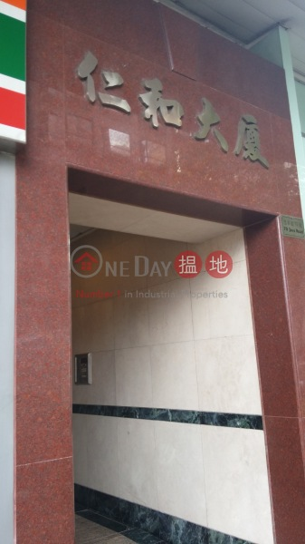 Yan Wo Building (Yan Wo Building) North Point|搵地(OneDay)(2)
