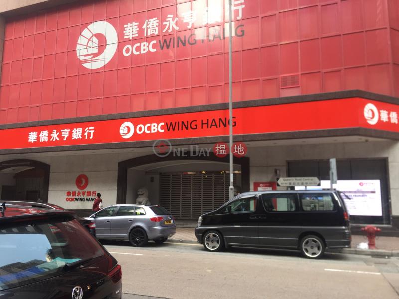 永亨銀行大廈 (Wing Hang Bank Building) 中環 搵地(OneDay)(3)