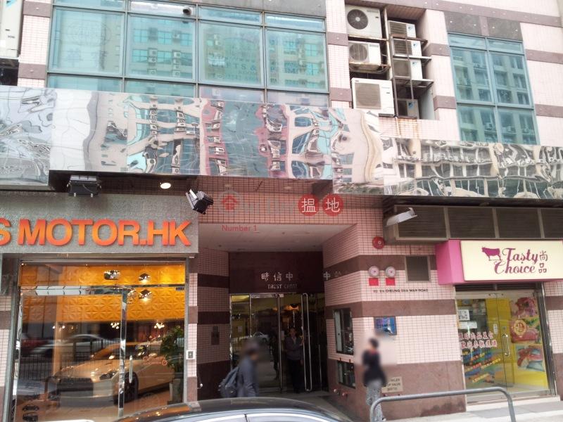 時信中心 (Trust Centre) 長沙灣|搵地(OneDay)(2)