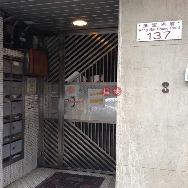 黃泥涌道137號 (137 Wong Nai Chung Road) 跑馬地 搵地(OneDay)(1)
