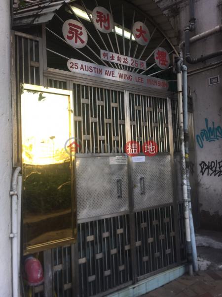 永利大樓 (Wing Lee Mansion) 尖沙咀 搵地(OneDay)(4)