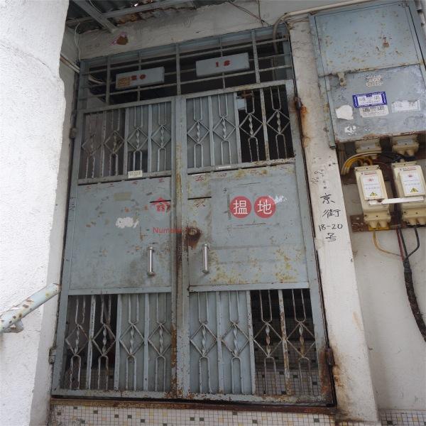 京街18-20號 (18-20 King Street) 銅鑼灣|搵地(OneDay)(1)