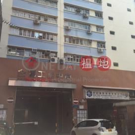 GOLDEN DRAGON INDUSTRIAL CENTRE Kwai Tsing DistrictGolden Dragon Industrial Centre(Golden Dragon Industrial Centre)Rental Listings (jessi-04343)_0
