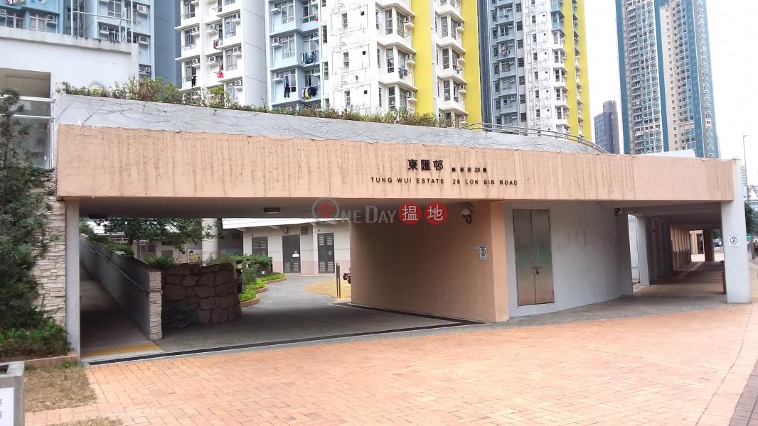 Tung Wui Estate (Tung Wui Estate) Kowloon City 搵地(OneDay)(5)