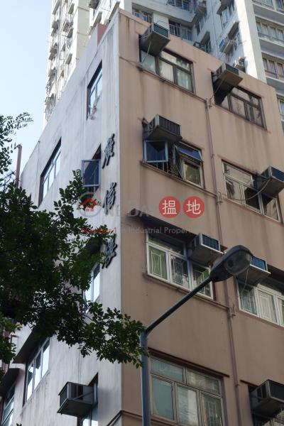 Kwong Shun Building (Kwong Shun Building) Shau Kei Wan 搵地(OneDay)(4)