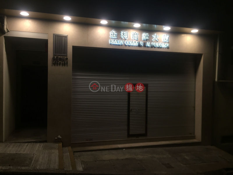 Kimley Commercial Building (Kimley Commercial Building) Central|搵地(OneDay)(4)
