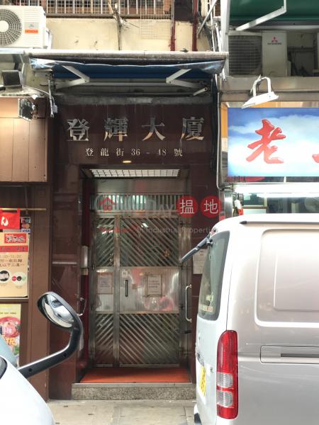 登輝大廈 (Tang Fai Building) 銅鑼灣|搵地(OneDay)(1)