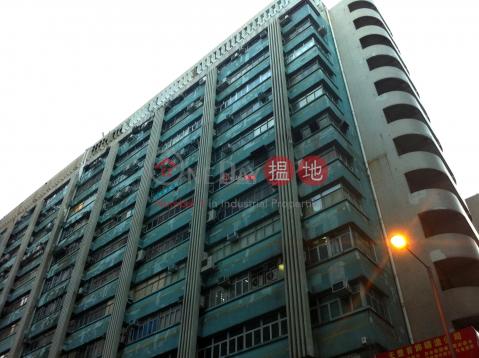 凱旋工商中心1期 九龍城凱旋工商中心第一期(Kaiser Estate Phase 1)出租樓盤 (forti-01460)_0