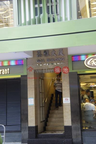 GOA Building (GOA Building) Shek Tong Tsui|搵地(OneDay)(3)