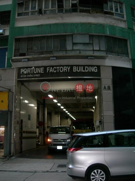 富誠工業大廈 (Fortune Factory Building) 柴灣|搵地(OneDay)(2)
