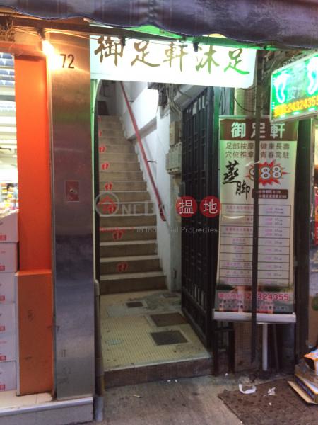 香港仔舊大街72號 (72 Old Main Street Aberdeen) 香港仔 搵地(OneDay)(2)
