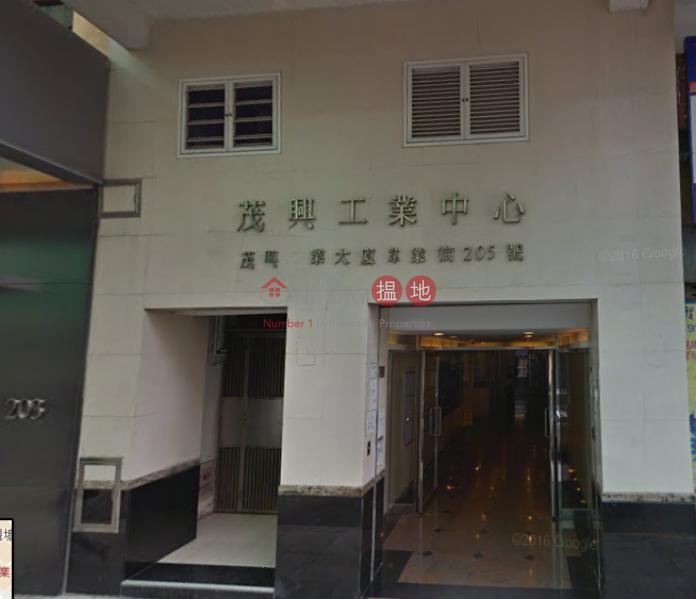 茂興工業大廈|205偉業街 | 觀塘區香港|出租|HK$ 7,500/ 月