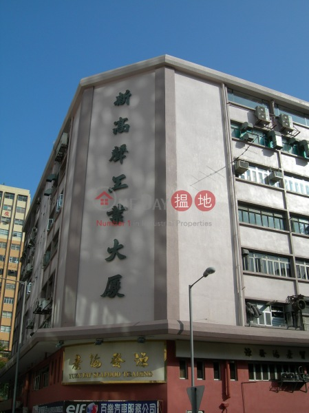 Centro-sound Industrial Building (Centro-sound Industrial Building) Shau Kei Wan|搵地(OneDay)(1)