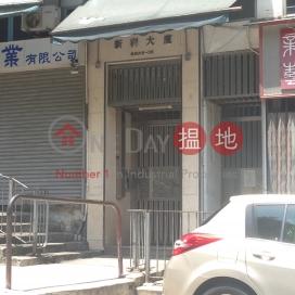 Sun Lee Building,Shau Kei Wan, Hong Kong Island