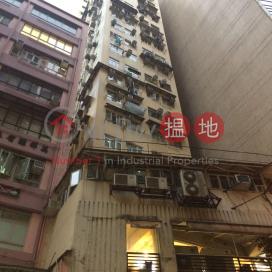 永生大廈,上環, 香港島