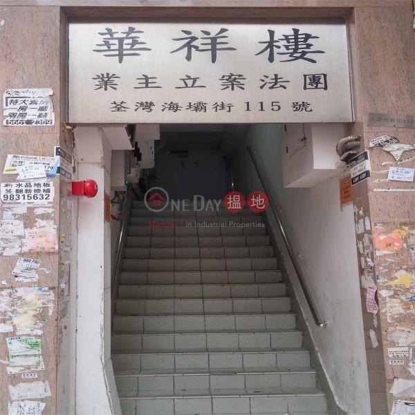 Wah Cheung Building (Wah Cheung Building) Tsuen Wan East|搵地(OneDay)(1)