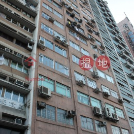 Kai Fat Building|啟發大廈