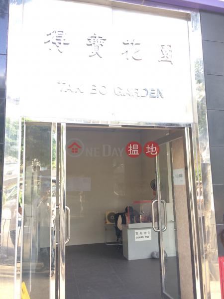 得寶花園 C座 (Block C Tak Bo Garden) 牛頭角|搵地(OneDay)(3)