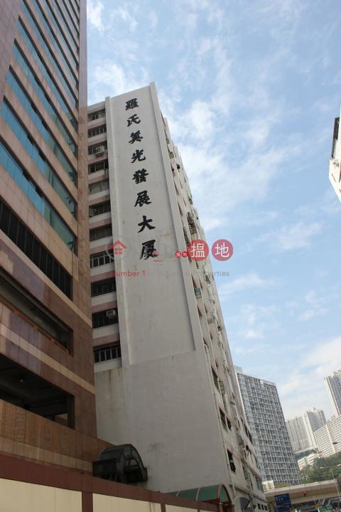 羅氏美光發展大厦|葵青羅氏美光發展大廈(L.m.k. Development Estate)出租樓盤 (forti-01559)_0