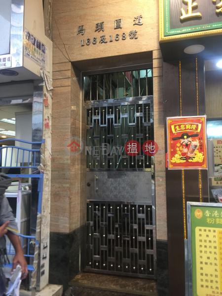 馬頭圍道166號 (166 Ma Tau Wai Road) 紅磡|搵地(OneDay)(2)