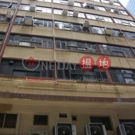 Houng Sun Building,Tsim Sha Tsui, Kowloon