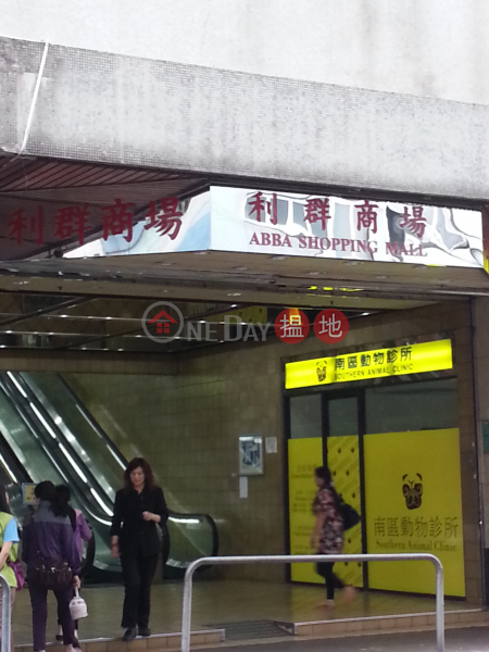 Abba Shopping Arcade, ABBA Commercial Building 利群商業大廈 Rental Listings | Southern District (HA0206)