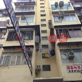 基隆街367-369號,深水埗, 九龍