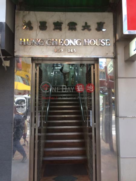 Hung Cheong House (Hung Cheong House) Sai Ying Pun|搵地(OneDay)(4)