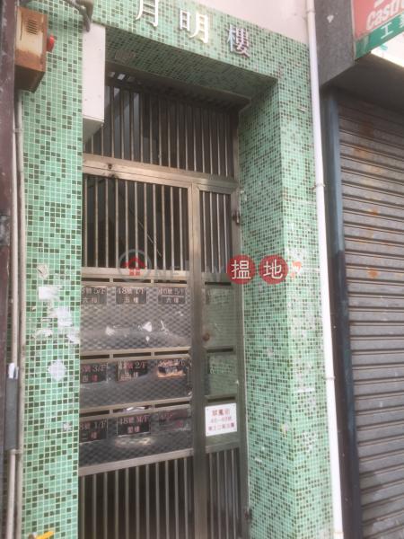 月明樓 (Yuet Ming Building) 慈雲山 搵地(OneDay)(3)