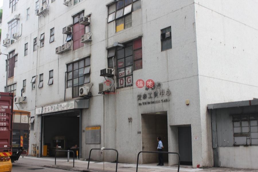 安泰工貿中心 (On Tai Industrial Building) 粉嶺|搵地(OneDay)(2)