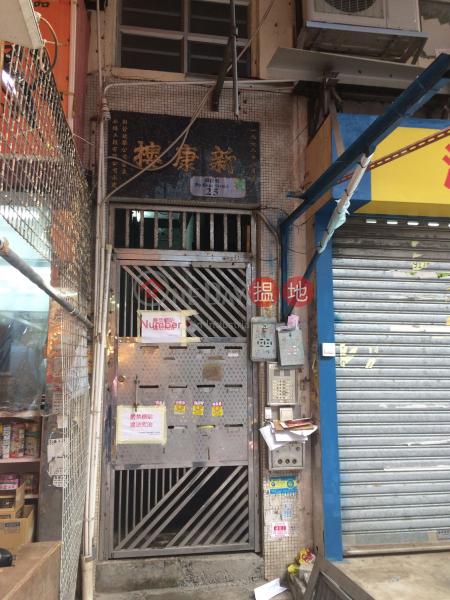 新康樓 (Sun Hong Building) 大埔|搵地(OneDay)(2)
