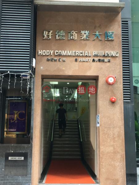 Hody Commercial Building (Hody Commercial Building) Tsim Sha Tsui|搵地(OneDay)(2)