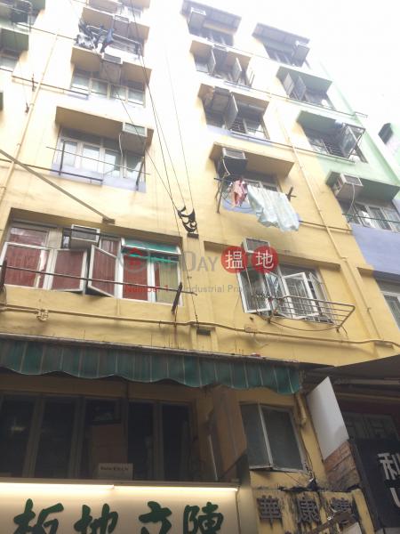 華康樓 (Wah Hong Building) 旺角 搵地(OneDay)(1)