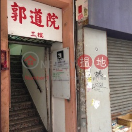 砵蘭街69-71號,旺角, 九龍