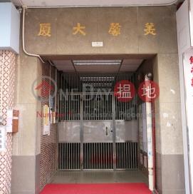 Mei Hing Mansion,Tai Po, New Territories