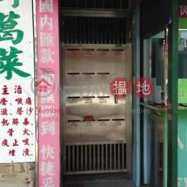 250-252 Sai Yeung Choi Street South,Prince Edward, Kowloon