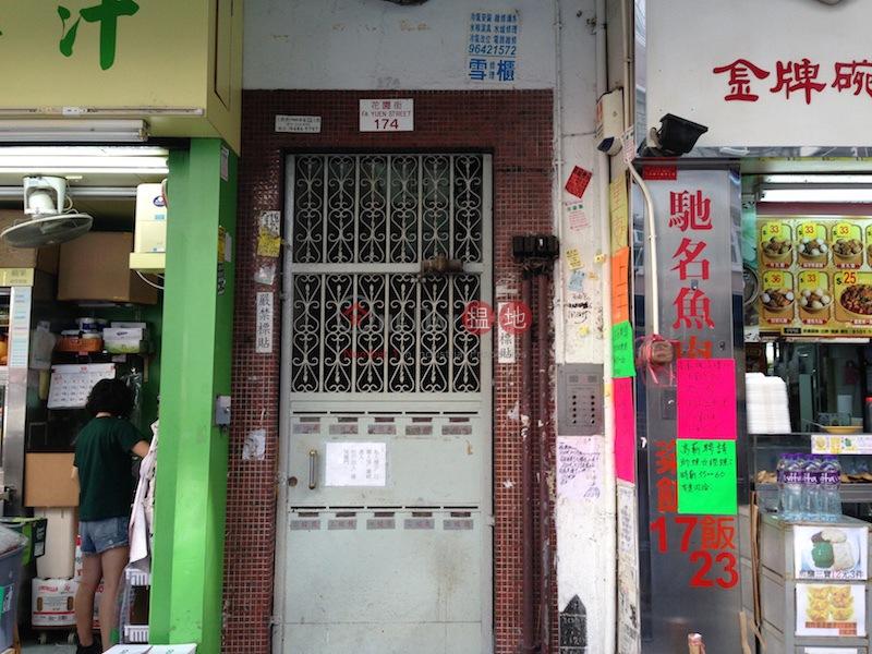 174 Fa Yuen Street (174 Fa Yuen Street) Mong Kok|搵地(OneDay)(1)