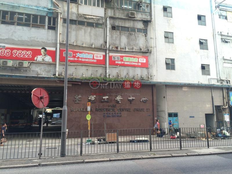 Superluck Industrial Centre Phase 1 (Superluck Industrial Centre Phase 1) Tsuen Wan West|搵地(OneDay)(2)
