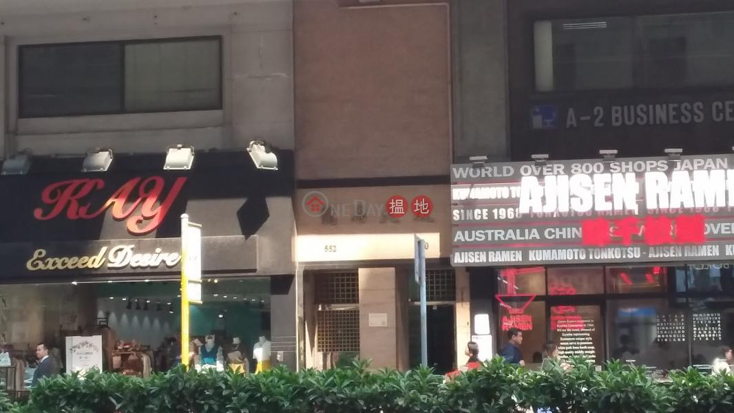 龍馬大廈 (Lung Ma Building) 旺角 搵地(OneDay)(2)