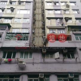Hoi Tao Building|海都樓